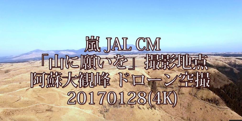 嵐 JAL CM「山に願いを」撮影地点 阿蘇大観峰 ドローン空撮 20170128(4K)