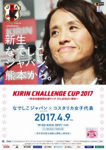 キリンチャレンジカップ2017 〜熊本地震復興支援マッチ がんばるばい熊本〜 なでしこジャパン vs コスタリカ