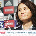 熊本地震復興支援マッチ がんばるばい熊本