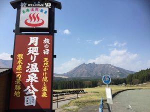 月廻り温泉 高森 熊本阿蘇の温泉旅館