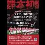 ラグビー日本代表 国際テストマッチが開催 熊本 えがお健康スタジアム アクセス