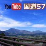 阿蘇 滝室坂 国道57号線の車窓から 動画 4K撮影 20170521 Aso Takimurozaka