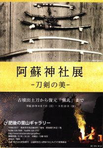 阿蘇神社展 刀剣の美 チラシ表