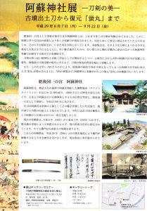 阿蘇神社展 刀剣の美 チラシ裏