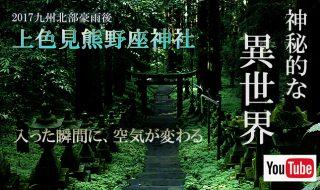 神秘的な異世界 2017九州北部豪雨後 上色見熊野座神社 (4K) 20170712 Kami shikimi Kumano imasu shrine