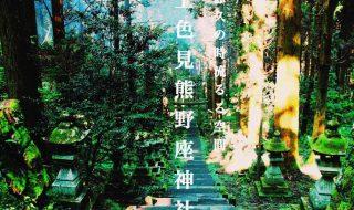 上色見熊野座神社 夏季大祭 7月16日(日)午後1時から
