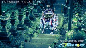 上色見熊野座神社 夏季大祭 4K写真 20170716