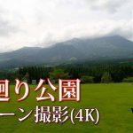 月廻り公園からの阿蘇山 ドローン撮影(4K) 動画 20170712 Drone video in Aso