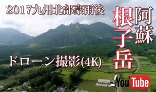 2017九州北部豪雨後 阿蘇 根子岳 ドローン撮影(4K) 20170712 Drone video in Aso Neko dake