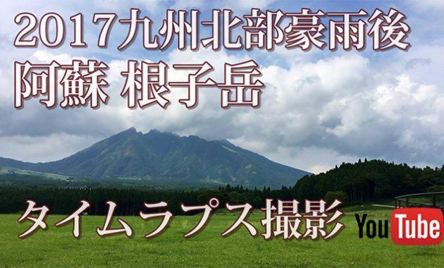 阿蘇根子岳 動画 素材 タイムラプス