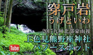 パワースポット 穿戸岩 うげといわ 2017九州北部豪雨後 上色見熊野座神社 4Kカメラ 動画