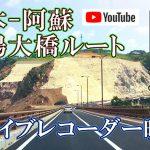 【動画】 熊本-阿蘇 長陽大橋ルート開通 ドライブレコーダー映像 Aso Kumamoto Choyo Bridge