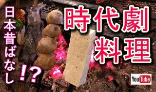 時代劇、日本昔ばなしのような料理 田楽(でんがく)海外からも絶賛!