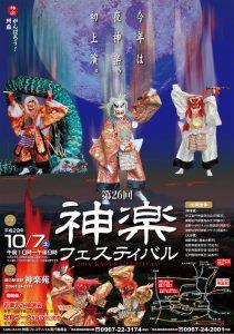 2017_kagurafestival