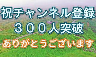 動画:【感謝】チャンネル登録300人突破 お礼のご挨拶と 阿蘇の絶景ドローン映像